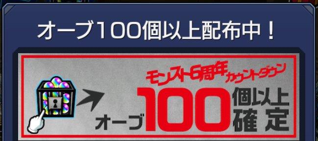 モンスト オーブ 100 個